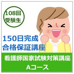 150日完成合格保証講座 Aコース(返金保証あり)