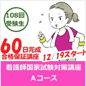 60日完成合格保証講座 Aコース(返金保証あり)