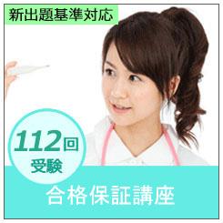 112回看護師国家試験受験用