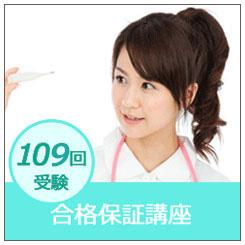 109回看護師国家試験受験用