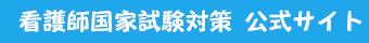 看護師国家試験対策の吉田ゼミナールトップ